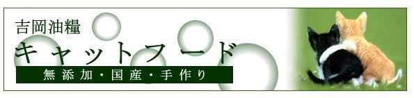 吉岡油糧キャットフード